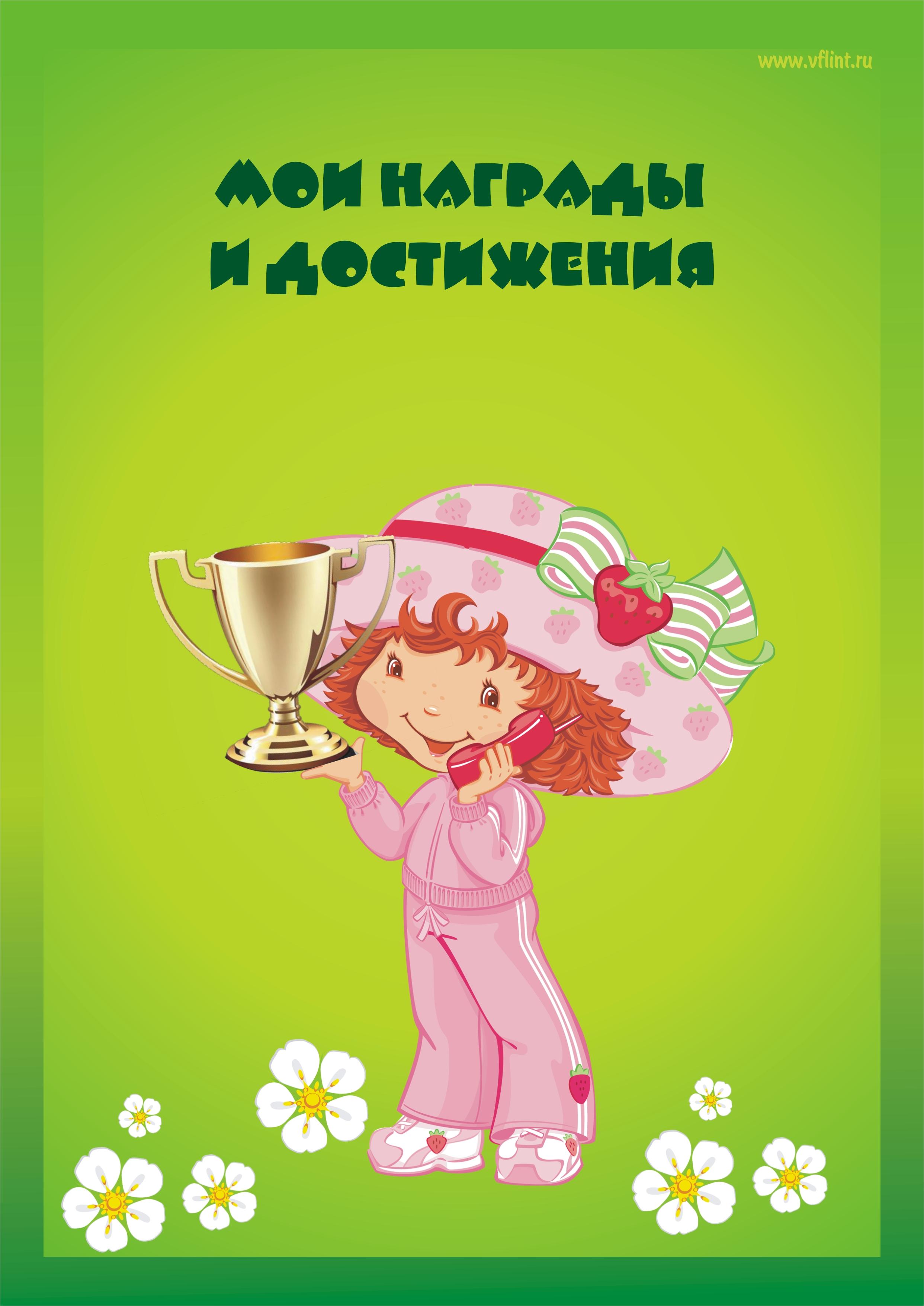 Портфолио своими руками для девочки в детский сад