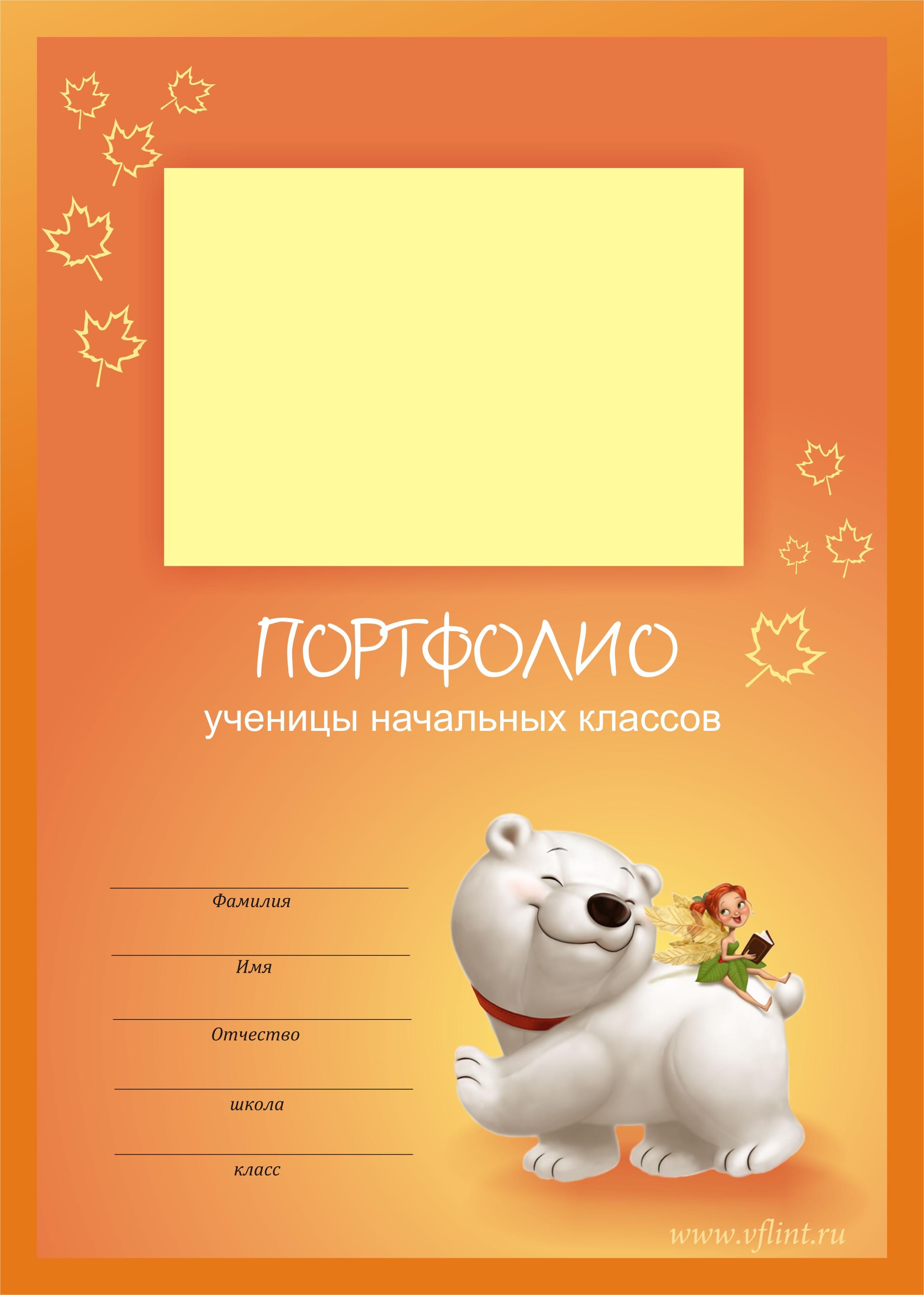 Титульный лист портфолио ученика начальной школы образец 5 фотография
