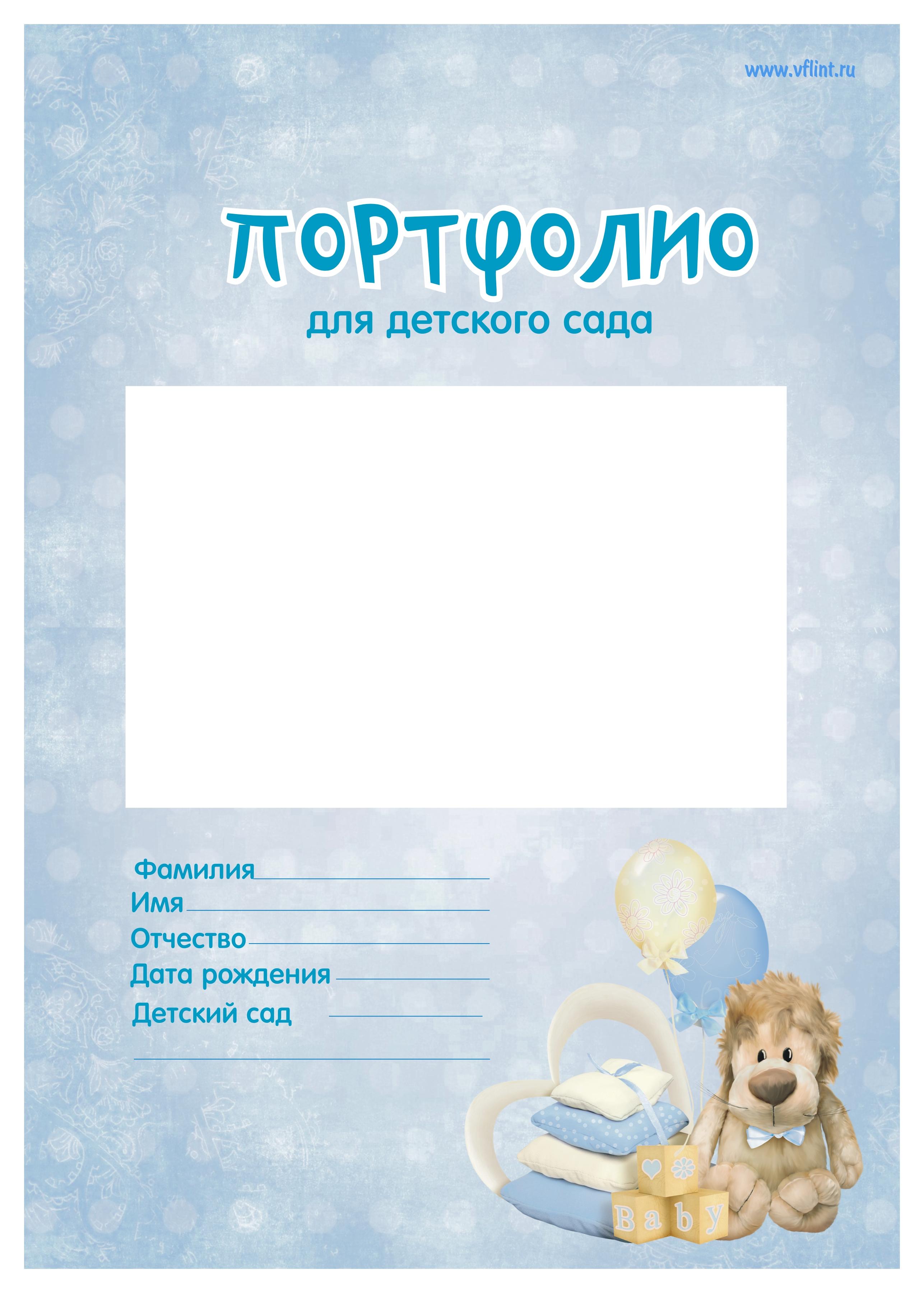 Титульный лист портфолио ученика начальной школы образец 21 фотография