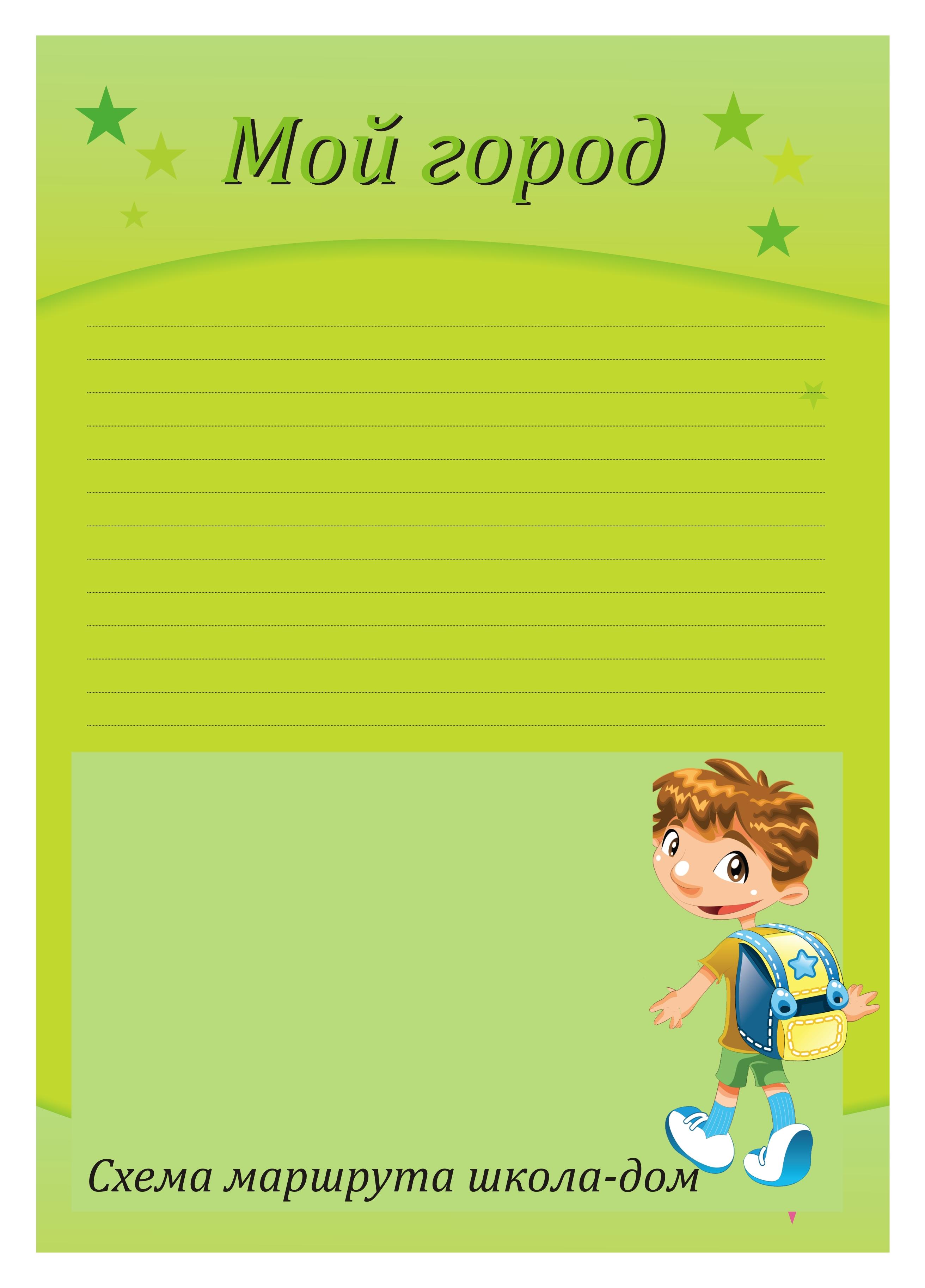 Портфель достижений ученика начальной школы 9 фотография