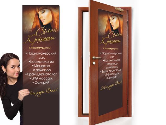 Реклама для клиентов в салонах красоты 33