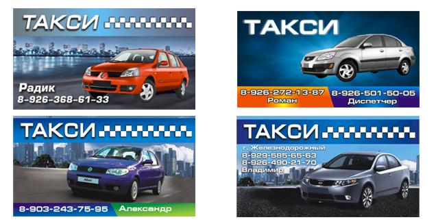 Образец Визитки Такси Скачать Бесплатно В Ворде
