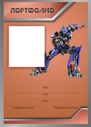 Портфолио для первоклассника трансформеры фото 529-208