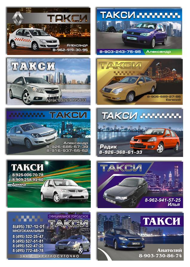 Визитки такси шаблоны своими руками бесплатно онлайн